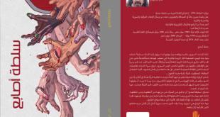 """سوريا في رواية """"سلطة أصابع"""" لـ""""ثائر الزعزوع"""""""