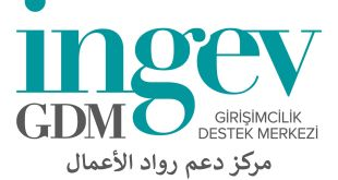 """ingev"" دليل رواد الأعمال السوريين لدخول السوق التركية"