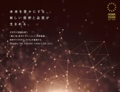平成29年10月 展示会