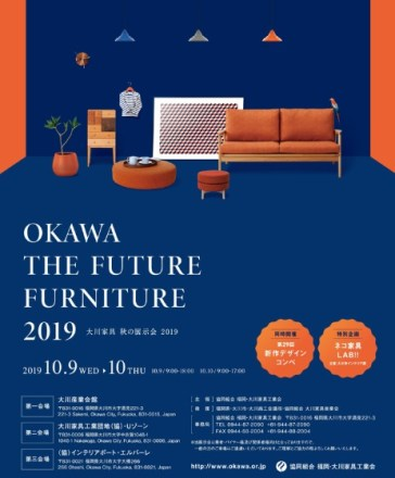 OKAWA The Future Furniture 2019 のお知らせ