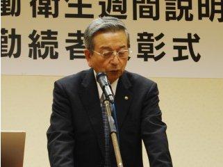 2012.9.10~衛生功労者表彰