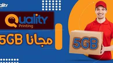 صورة 5GB مجاناً من شركة Quality بتركيا