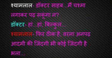 funny status for whatsapp in hindi
