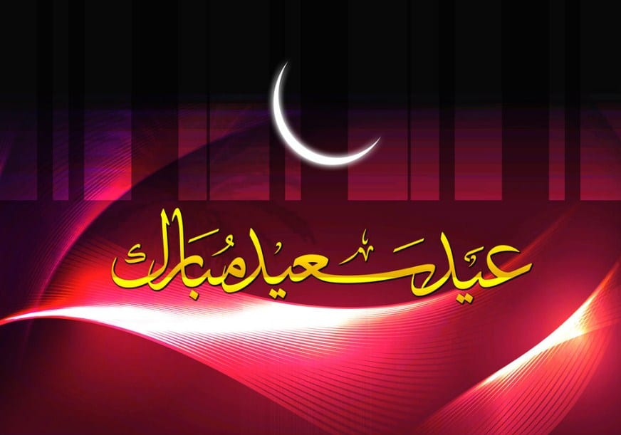 130+ Outstanding Eid Ul Fitr Wishes And Greetings 2016