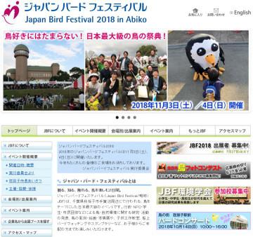 ジャパン・バード・フェスティバル2018 11月3・4日: 佐渡トキの話題