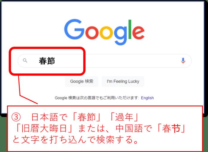 google 花火