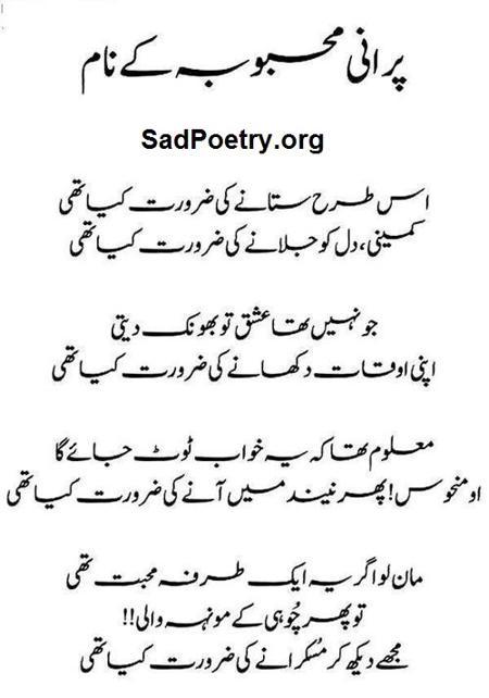 Funny Marriage Poetry In Urdu : funny, marriage, poetry, Funny, Shayari, Poetry.org