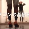 スペイン滞在記2020 – ㊾ 足の自主練動画