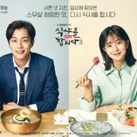 美味しい初恋ゴハン行こうよ3|キャスト・韓国での感想評価!早期終了の理由は?