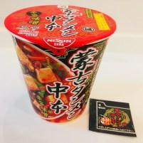 中本カップ麺の写真