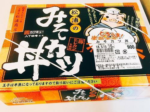 松浦のみそカツ丼の外装写真