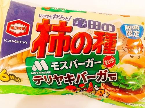 柿の種テリヤキバーガー味の写真