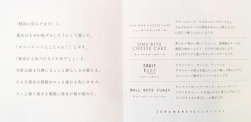 グラマシーニューヨーク 横浜 LIMITED BOXの紹介