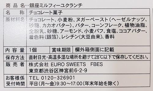 銀座ミルフィーユクランチの食品表示