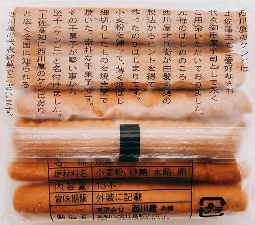 元祖西川屋ケンピの食品表示