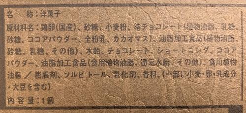 代官山エクセレントチョコロールケーキの食品表示