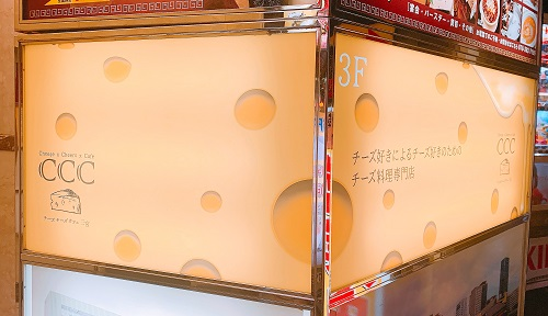 チーズチーズカフェの看板(外側)