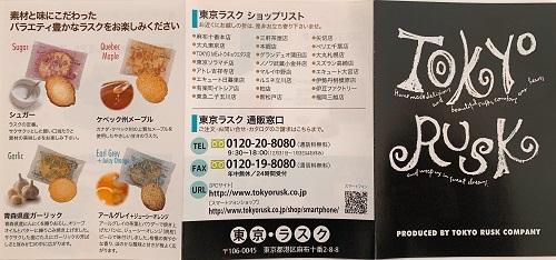 東京ラスクの商品紹介2