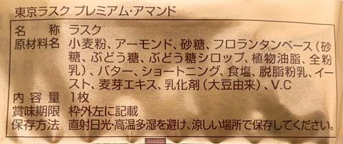 東京ラスク プレミアム・アマンドの食品表示