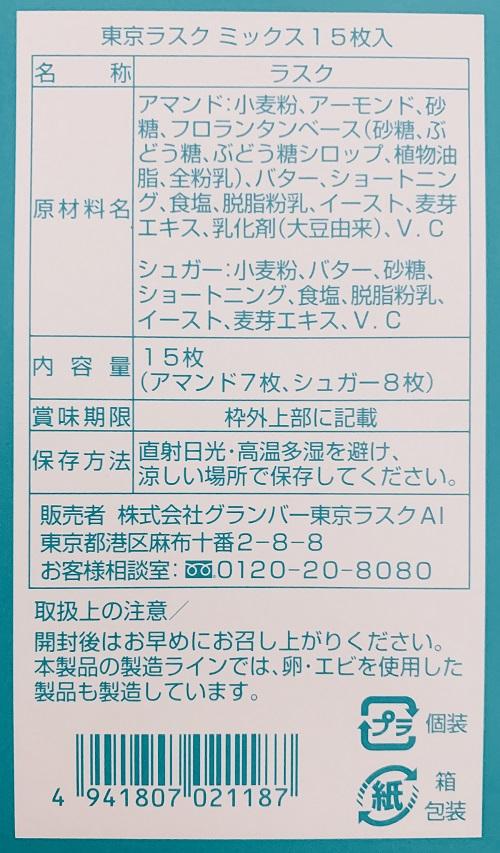 東京ラスクの食品表示