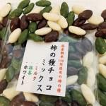 色んな味が楽しめる♬ そして仕上げは まさかのあの味!柿の種チョコミックス☆