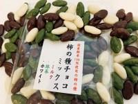 柿の種チョコミックスの写真