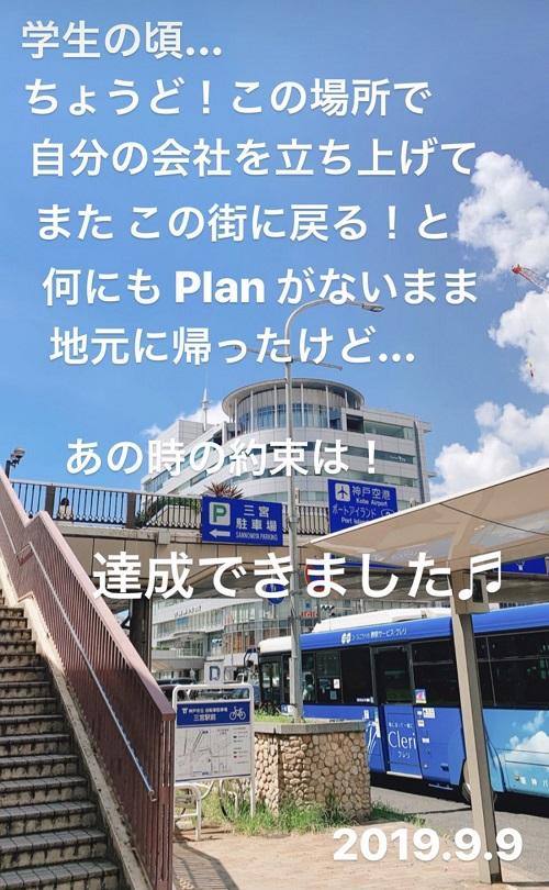 三ノ宮駅と志