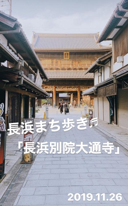 長浜まち歩き 長浜別院大通寺