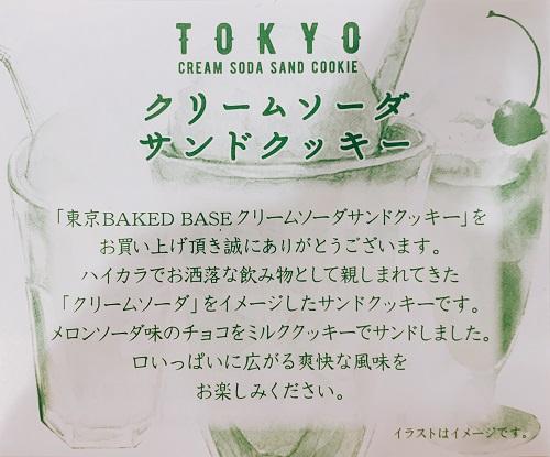 東京BAKED BASE クリームソーダサンドクッキーの紹介