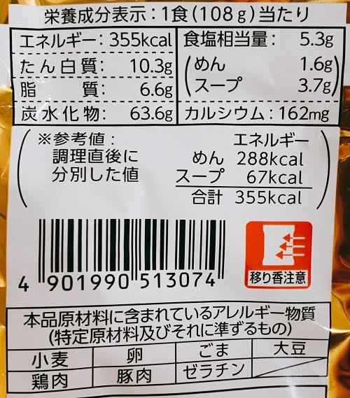 マルちゃん正麺の栄養成分表示