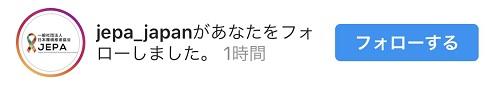 JEPA JAPANさんからのフォロー