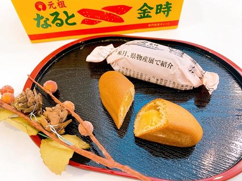 孔雀の元祖銘菓なると金時の商品写真