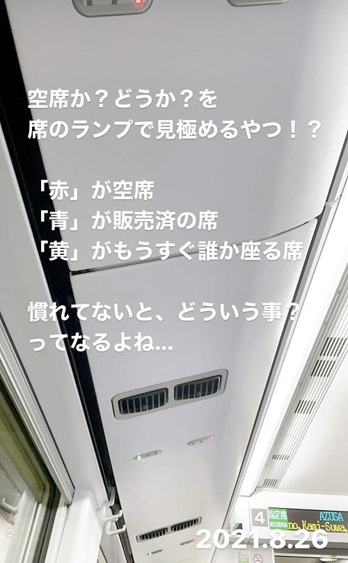 新宿から甲府(あすざ)の社内案内