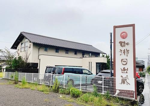 珈琲 日出蔵 本店の店舗前(遠目から)