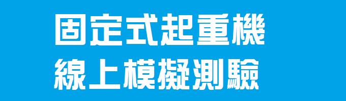 臺灣省公共安全衛生協會‧附設職業訓練中心