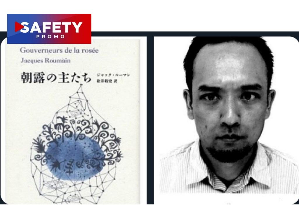 Gouverneur de la rosée de Jacques Roumain désormais disponible en langue japonaise