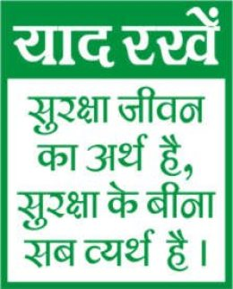 hindi safety slogans