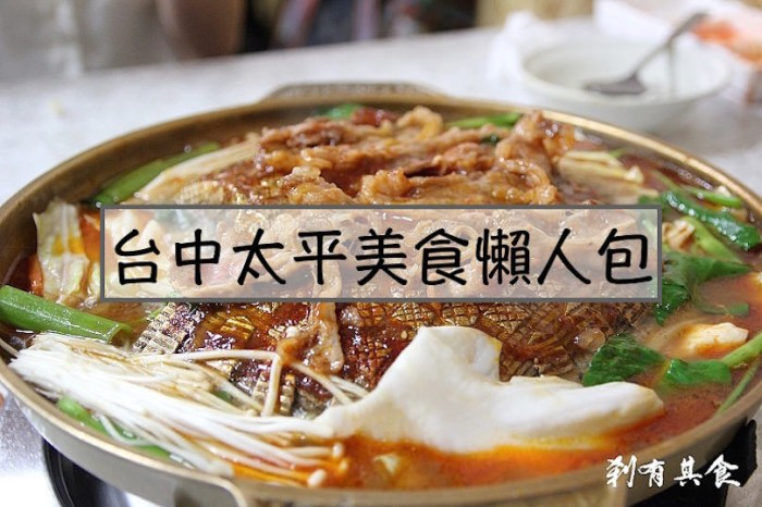台中太平美食懶人包 | 70家太平餐廳 +2夜市攻略 +2旅遊景點 ( 新增影片 )