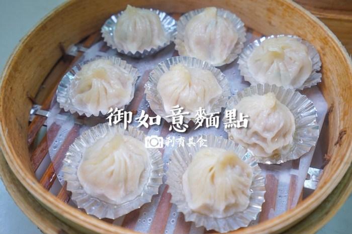 御如意麵點   大北京餐廳麵點主廚傳承第二代 牛肉捲餅 豆沙鍋餅 蔥花油餅現桿現煎 酸辣湯必點(菜單)