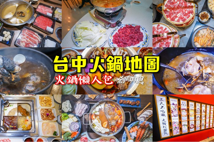 台中火鍋懶人包 | 台中火鍋地圖 85間火鍋餐廳總整理 台中麻辣鍋、日式鍋物、涮牛肉鍋、小火鍋