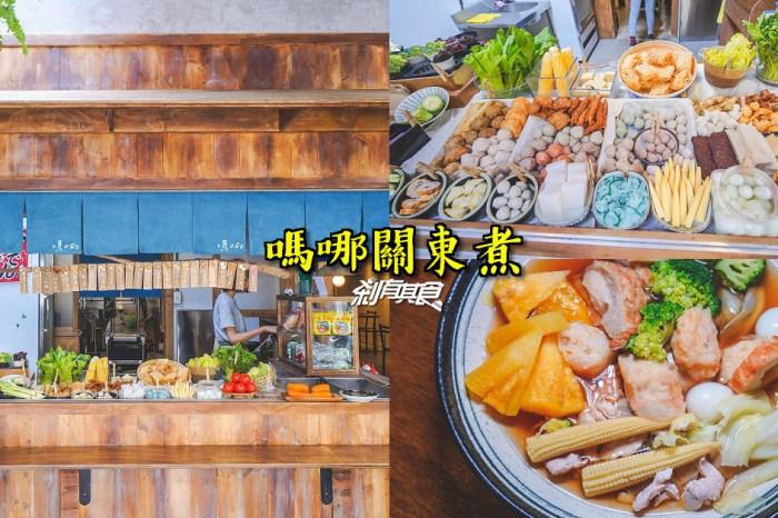 嗎哪關東煮 | 台中西區美食 中美街巷子裡文青關東煮 想喝湯的好地方