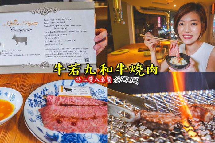 牛若丸和牛燒肉 | 台中燒肉推薦 特上雙人套餐好嗨 吃得到夢幻A5和牛啊!(菜單/停車場)