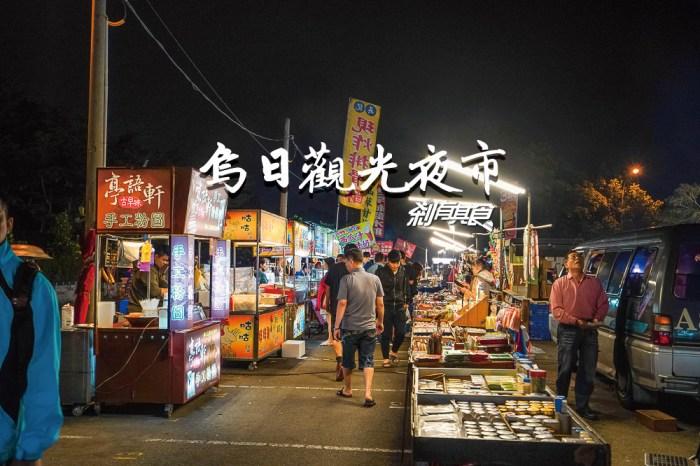 烏日觀光夜市 | 精選8間美食推薦 每週二、四、六開市 (影片/停車資訊)