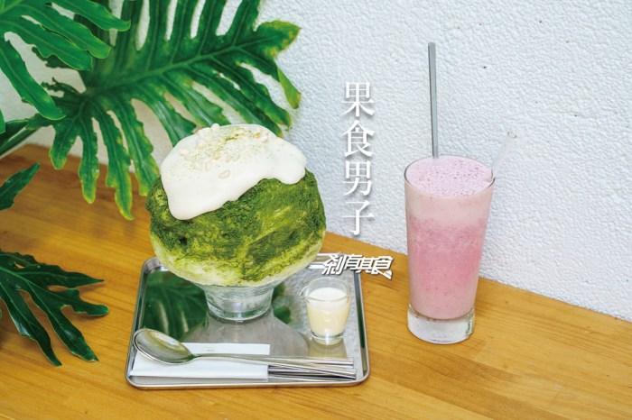 果食男子 | 台中西區美食 文青老宅日式刨冰 綠茶起司奶蓋刨冰長的好像花椰菜啊!