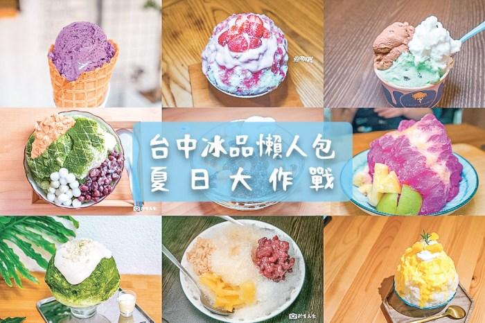 台中冰品懶人包|精選16間台中冰店 傳統冰品、日式刨冰、冰淇淋、雪花冰、創意冰品