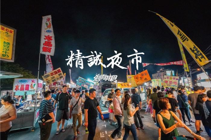 精誠夜市 | 彰化最大夜市攻略 精選8間美食推薦 每週三、五、六、日開市