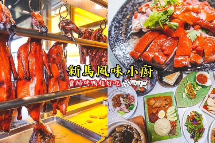 新馬風味小廚   台中南屯區美食 馬來西亞師傅坐陣 當歸烤鴨超好吃 叻沙麵 麥片鹹蛋蝦都是我的愛(菜單/好停車)