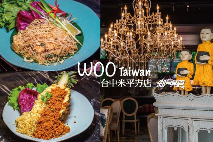 WOO 台中米平方店 | 台中西屯區美食 來自清邁的泰北料理 兼具時尚與度假感 (已歇業)