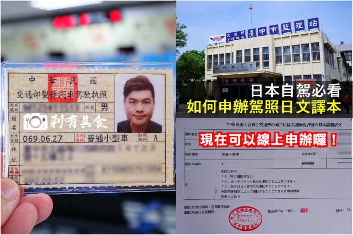 日本自駕 | 如何申請駕照日文譯本及費用 新手免緊張10分鐘搞定 日本自駕要帶哪些証件 (更新:線上申辦駕照日文譯本)