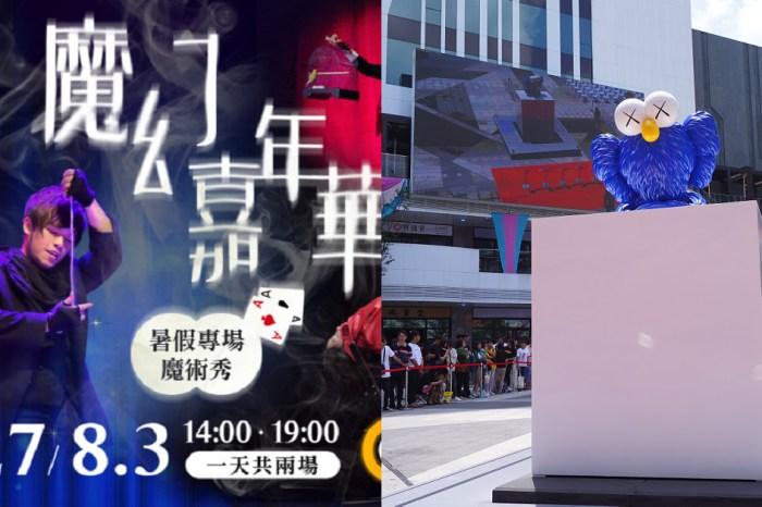KAWS台中 | 全球僅一件「KAWS BFF SCULPTURE」雕塑展 7/15-9/15 KAWS巨型公仔在台中軟體園區登場
